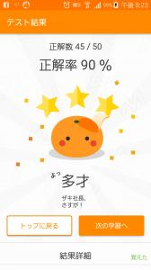 英語アプリ「mikan」