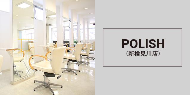 POLISH hair make(新検見川店)